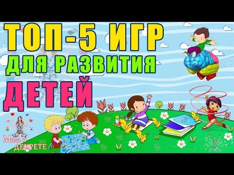Топ-5 развивающих игр для детей. Игры для детей 4-5 лет #ДомаВместе