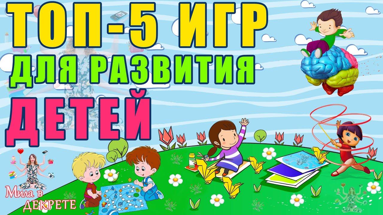 Топ-5 развивающих игр для детей. Игры для детей 4-5 лет # ...