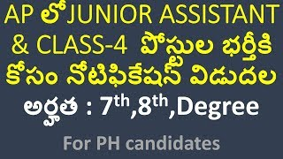 Ap govt recruiting junior assistant and grade-4 jobs in collector office of of vizinagaram district