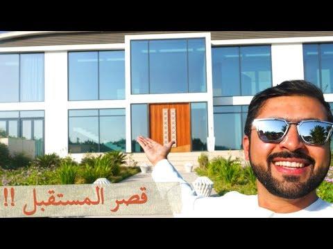 أفخم قصر في أبوظبي !!
