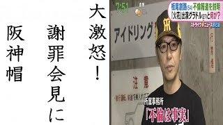 """阪神ファンがお笑い芸人・板尾創路(54)の""""ラブホ不倫""""に大激怒だ。..."""