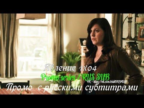 Явление 1 сезон 4 серия - Промо с русскими субтитрами (Сериал 2019) // Emergence 1x04 Promo
