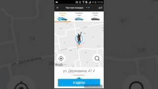 Как заказать такси за 1 минуту Gett(, 2017-06-12T10:20:25.000Z)