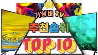 2021년 저가형 가성비 tv TOP10 가격 비교 추…