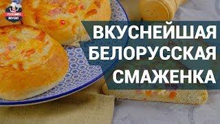 Как приготовить белорусскую смаженку? Белорусская кухня. Рецепт смаженки.