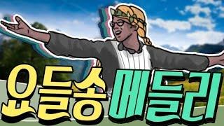 [조매력] 요들송 메들리 Charming_Jo