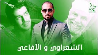 عبدالله رشدي يرد على إساءة خالد أبو النجا للشيخ الشعراوي |عبدالله رشديabdullah rushdy