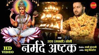 Narmada Ashtak - नर्मदा अष्टक - Uday (Lucky) Soni - Goddess Narmada - River Narmada