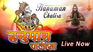 LIVE Hanuman Chalisa | हनुमान चालीसा जाप करने से मनुष्य के सभी भय और कष्ट दूर होते है
