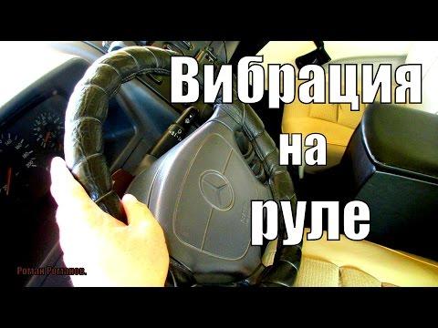 экране на скорости руль дребезжит компания месяц Москва