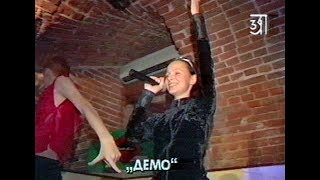 DEMO - Демо - Солнышко 🔅 Интервью 31 Канал TV  🎦  1999