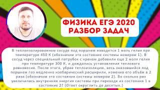 📣📣📣ФИЗИКА ЕГЭ 2020. Задание №30