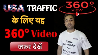 Must watch 360° Video for USA Traffic | Every topic in 360° Video can make you RIch