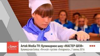"Artek Media TV: Кулинарное шоу ""МАСТЕР-ШЕФ"""