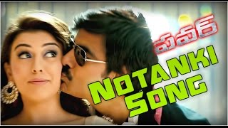 Power Video Songs - Notanki Notanki Song - Ravi Teja, Hansika, Regina Cassandra