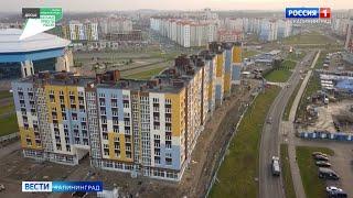В Калининградской области сокращается число аварийных и ветхих домов