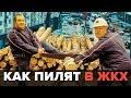 Семейная схема коррупции в мэрии Москвы
