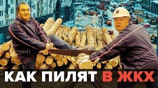 Смотреть видео Семейная схема коррупции в мэрии Москвы онлайн