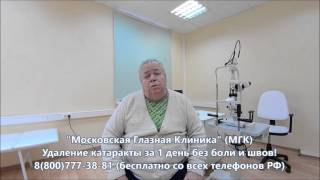 видео Отзывы ОПЕРАЦИЯ по удалению КАТАРАКТЫ