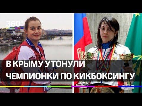 В Крыму утонули чемпионки мира по кикбоксингу - Фатима Жагупова и Элина Гисмеева