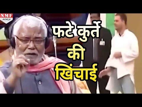 Rahul के फटे कुर्ते की Parliament में Hukumdev Narayan Yadav ने की खिंचाई