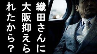 <山口組分裂>統合情報で揺れる中で神戸山口組「古川組」に狙い定めた情報戦!情報の誤りを関係者が正す!「初代仲本が一人で司興業に行っただけで琉真会は全員残ってる」