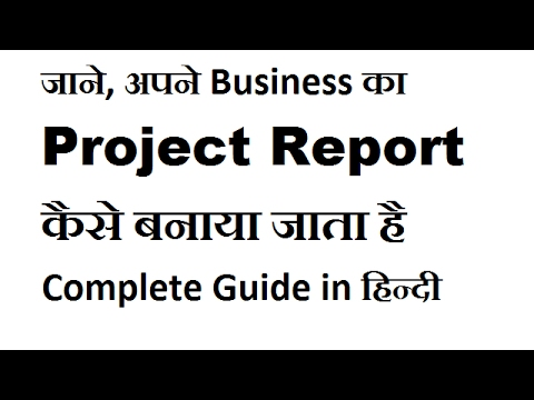 How to prepare Project Report For Bank Loan (Complete guide In Hindi - project report