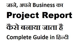 How to prepare Project Report For Bank Loan (Complete guide In Hindi) thumbnail