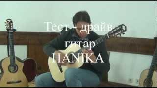 Hanika Guitars - Test Drive