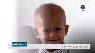 مرضى السرطان في تعز ... معاناة مضاعفة  | تقرير عبدالعزيز الذبحاني