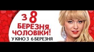 """ТВ ролик """"С 8 марта, мужчины!"""""""