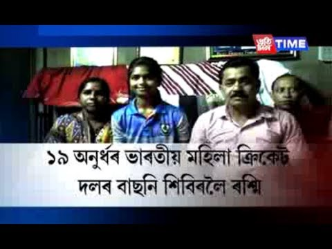 Assam women cricketer from Hojai in Under-19 selection camp