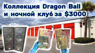 Ночной клуб и коллекция Dragon Ball. Потратили на это $3000. Окупится ли?