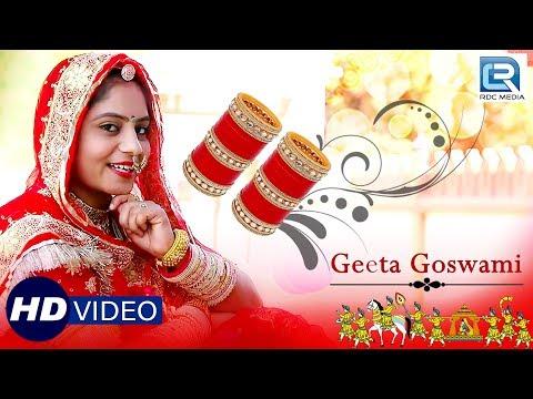 प्रस्तुत है 2018 का शानदार राजस्थानी विवाह गीत : Geeta Goswami की आवाज में - Chudla Laya O Banna: Geeta Goswami : सर र र र...उड़े Satrangi Lehriyo Superhit Song watch now - https://www.youtube.com/watch?v=XQ1Hvx844lM  प्रस्तुत है 2018 का शानदार राजस्थानी विवाह गीत : Geeta Goswami की आवाज में - Chudla Laya O Banna  Album also available for Downloading & Streaming:- http://bit.ly/2INOYsE  To Join Whats App Group Give Miss Call or Send Hi! on : 8356056788  ⇨Song : Chudla Laya O Banna ⇨Album : Chudla Laya O Banna ⇨Singer : Geeta Goswami ⇨Music : Mukesh Choudhary ⇨Lyrics : Pavi ⇨Camera Man : Hitech Tank ⇨Editor : Hi -Tech Studio Jalore ⇨Music Lable : JDB Digital ⇨Category : Album ⇨Sub Category : Vivah geet ⇨Producer : Praveen Bharti ⇨Thank you : Prakash Bharti, Jagdish Jangid, K.K Parmar, Tarak Goswami, Ram Lal, Durgesh Bhai, NRG, & All Team ══════════════════════════ ☛Connect with RDC Rajasthani☚ ══════════════════════════ ►Subscribe - http://bit.ly/1h7gnaY ►Facebook Page - http://bit.ly/RDCRajasthani ►G+ - http://bit.ly/RDCRajasthaniGooglePlus ►Twitter - https://twitter.com/RDCRajasthani ►Daily Motion - http://www.dailymotion.com/RDCRajasthani