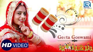 प्रस्तुत है 2018 का शानदार राजस्थानी विवाह गीत : Geeta Goswami की आवाज में - Chudla Laya O Banna