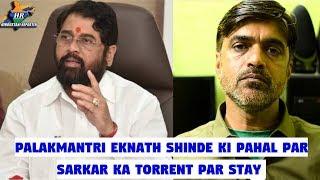 Palakmantri Eknath Shinde Ki Pahal Par Sarkar Ka Torrent Par Stay | Hindustani Reporter |