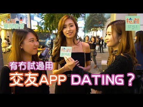 【你問我答】有冇用交友APP DATING?