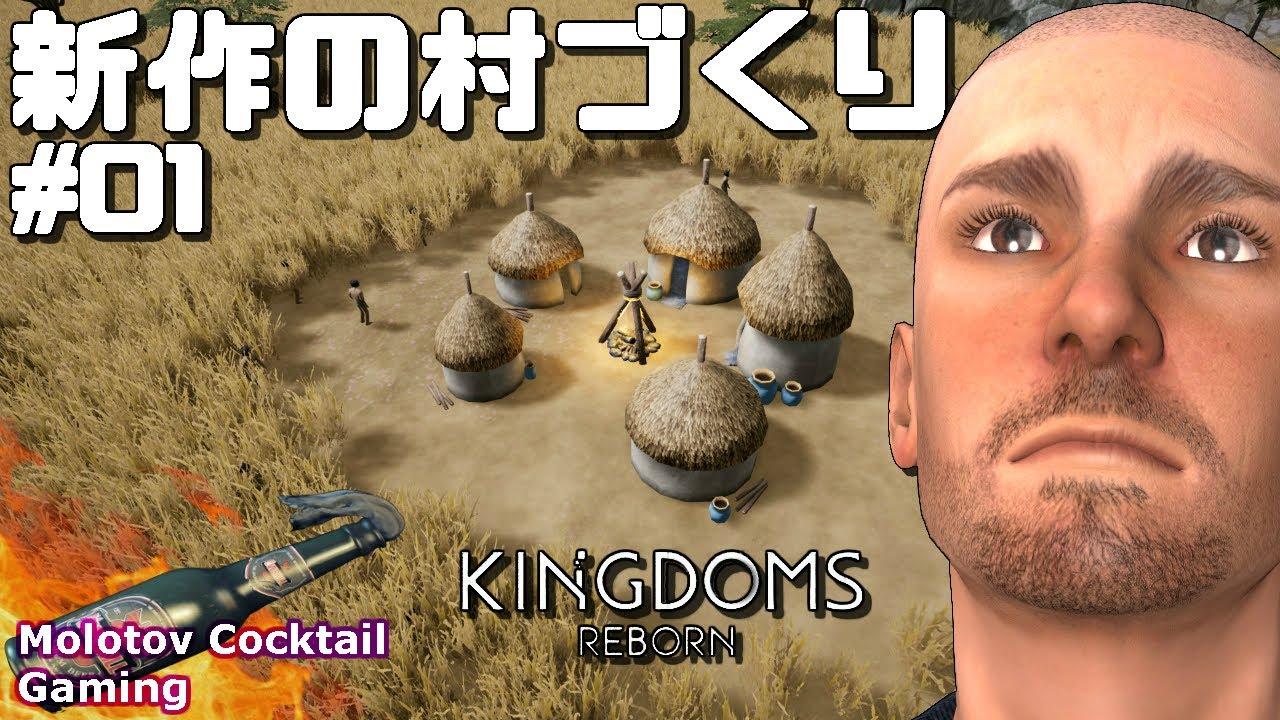 バニッシュドっぽい村コロニーシム Kingdoms Reborn ゲーム実況プレイ 日本語 PC [Molotov Cocktail Gaming]