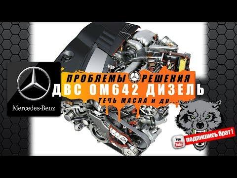 Mercedes дизель двс OM642 - проблемы и решения...