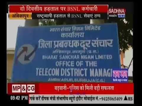 Ambikapur bsnl hadtal sadhana news(sharvan mahant)