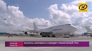 Беларусь отправила самолёт с гуманитарным грузом в Эквадор(, 2016-05-29T13:46:02.000Z)