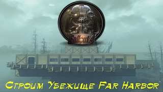 Fallout 4 Строим Убежище  Far Harbor