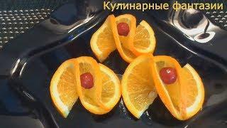 5 ИДЕЙ Как Красиво Нарезать Апельсины!