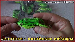 Искусственные приманки лягушки - китайские воблеры с Алиэкспресс.