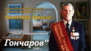 """""""Этот удивительный Гончаров"""" 2000 г.    Podolskcinema.pro   документальный фильм"""
