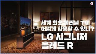 세계 최초 롤러블 TV, LG 시그니처 올레드 R! 어…