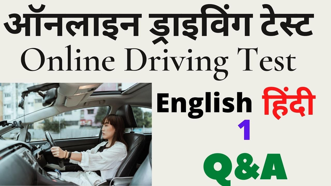 Online Learning Licence Test Question Answer in Hindi & English लार्निंग  लाइसेन्स प्रश्नोत्तर