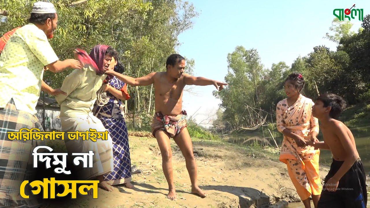 Download দিমুনা গোসল | Dimuna Gosol | অরিজিনাল ভাদাইমা আসান আলি | Vadaima Comedy Koutuk |Asan Ali koutuk 2021