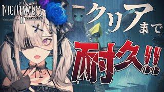 【ゲーム】リトルナイトメア2、クリアまで走り抜ける!【健屋花那/にじさんじ】