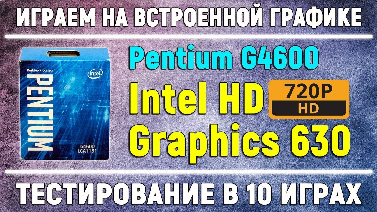 Intel Hd Graphics 630 Pentium G4600 Test In 10 Games 720p 36ghz Kabylake Socket 1151